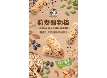 燕麥穀物棒-新品上市