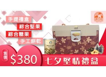 糖坊-七夕堅情禮盒(綜合堅果128g+綜合糖果115g+手工餅乾6入)