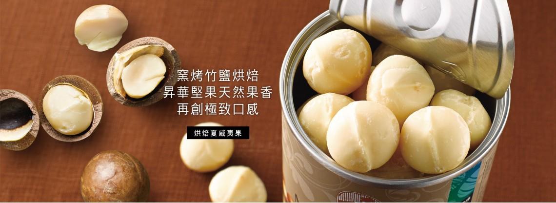 烘焙夏威夷豆