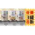 烘焙夏威夷果-任選3罐8折(限128g)