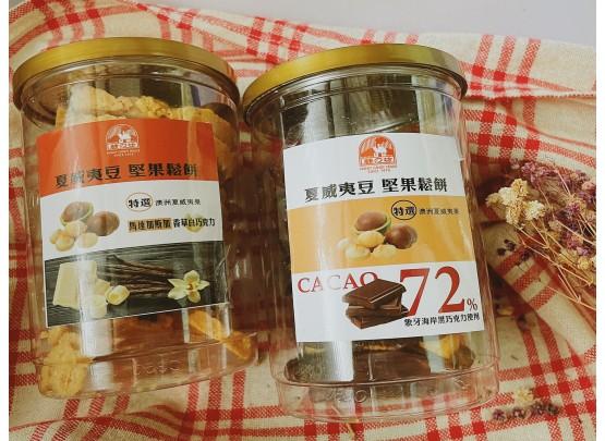 夏威夷豆 堅果鬆餅 (2罐優惠價360元)
