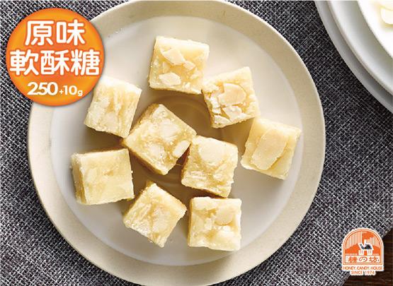 夏威夷果軟酥糖-原味(250g+送10g)