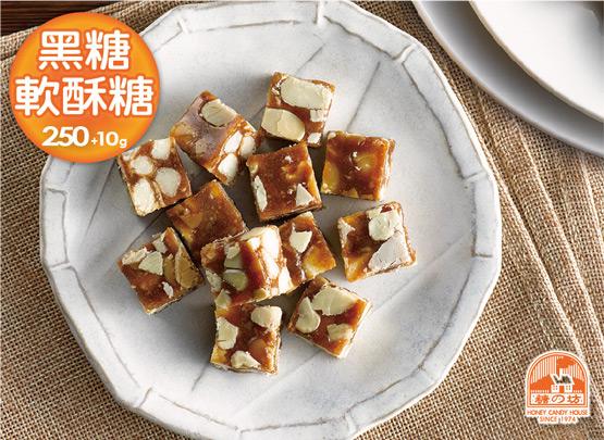 夏威夷果軟酥糖-黑糖口味(250g+送10g)
