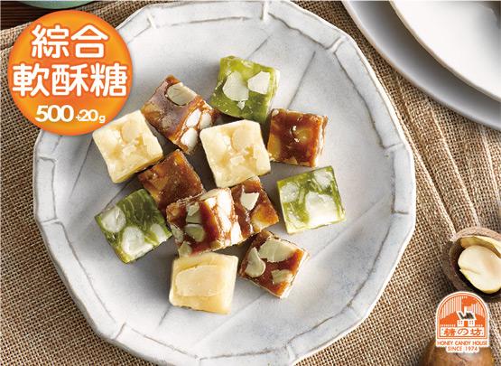 夏威夷果軟酥糖-綜合口味(500g+送20g)