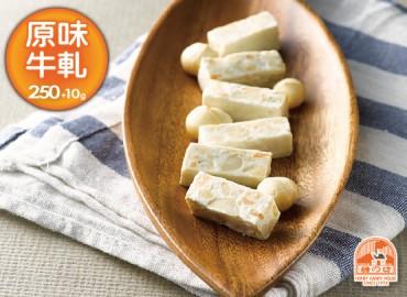 夏威夷果軟牛軋-經典原味(250g+送10g)