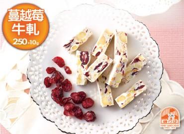 夏威夷果軟牛軋-蔓越莓口味(250g+送10g)