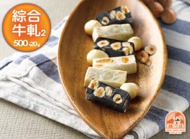 夏威夷果軟牛軋-綜合口味2(500g+送20g)