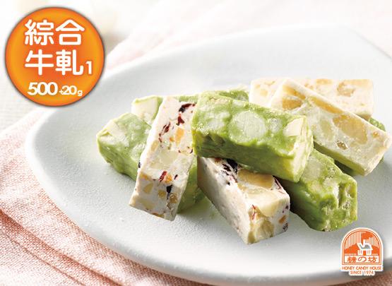 夏威夷果軟牛軋-綜合口味1(500g+送20g)