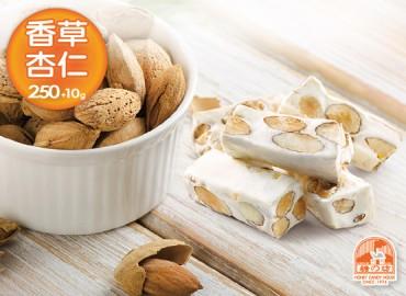 香草杏仁軟牛軋糖(250g+送10g/包)