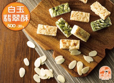 白玉翡翠酥(500g+送20g)
