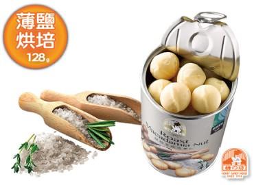 烘焙夏威夷果 -竹鹽風味(128g)