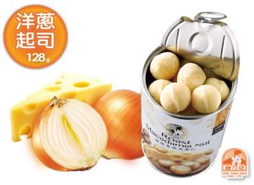 烘焙夏威夷果 -洋蔥起司口味(128g)