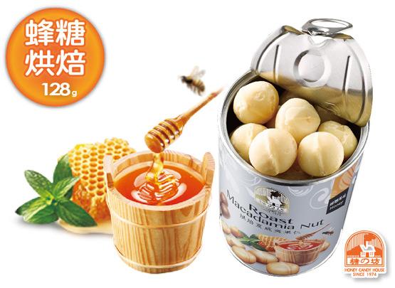 烘焙夏威夷果 -蜂糖口味(128g)