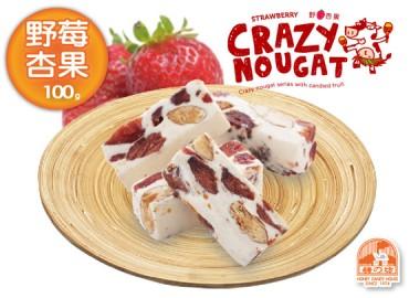 瘋狂果乾牛軋-野莓杏果(100g)