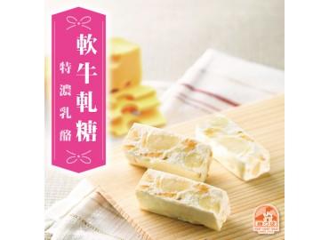 特濃乳酪夏威夷果軟牛軋(250g)
