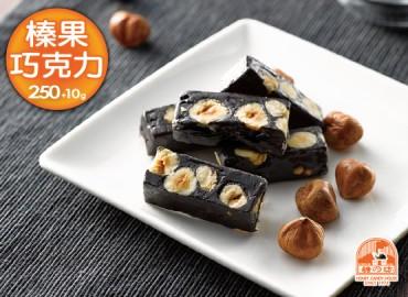 頂級榛果巧克力軟牛軋(250g+送10g)