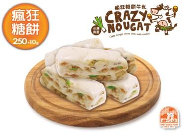 瘋狂牛軋-糖餅牛軋口味(250g+送10g)