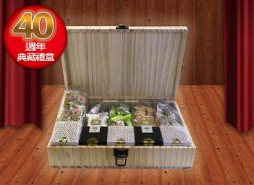 糖坊-40週年典藏禮盒