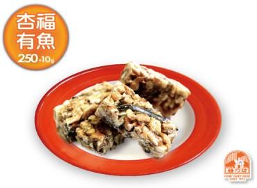 杏福有魚(250g+送10g)