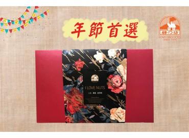 花漾禮盒(五入組)